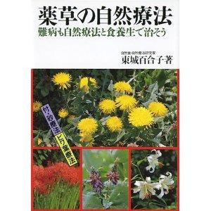 【池田書店】「薬草の自然療法」 著者:東城百合子