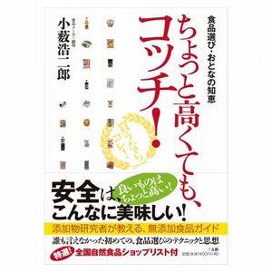 【三五館】「ちょっと高くても、コッチ!食品選び・おとなの知恵」 著者:小薮浩二郎