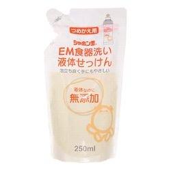 シャボン玉 EM食器洗い液体せっけん(つめかえ用) 250mL