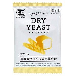 【数量限定】風と光 有機穀物で作った天然酵母(ドライイーストタイプ) 9g(1斤×3回分)