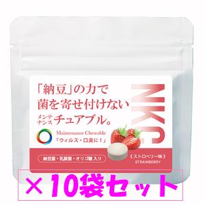 【お得なまとめ買い】「納豆」の力で菌を寄せ付けないメンテナンスチュアブル(NKC)30粒×10袋セット