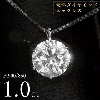 天然ダイヤモンド1.0t  Pt900 ネックレス  1キャラット 6本爪 プラチナ 鑑定書付 還暦祝いギフト・プレゼント