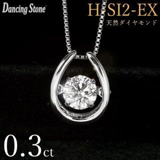 ダンシングストーン ダイヤモンド ネックレス 0.3ct Pt900 Hカラー SI2 エクセレントカット 揺れる ネックレス 馬蹄 ホースシュー クロスフォー 正規品 鑑定書付 保証書付