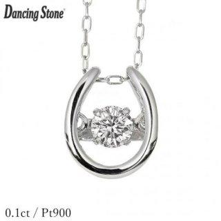ダンシングストーン ダイヤモンド ネックレス 0.1ct プラチナ Pt900 揺れる ネックレス ダンシングダイヤ 馬蹄 ホースシュー クロスフォー 正規品 保証書付 ギフト プレゼント