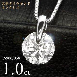 1カラット ダイヤモンド ネックレス 一粒 1.0ct 天然ダイヤモンド 1キャラット 一点留 プラチナ Pt900 シンプル 定番 鑑別書付 保証書付 特価 大特価品 ギフト