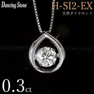 ダンシングストーン 天然ダイヤモンド ネックレス 0.3ct Pt900 Hカラー SI2 エクセレントカット ダンシングダイヤ しずく型 クロスフォー 正規品 鑑定書付 保証書付 ギフト プレゼント