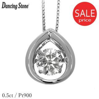 ダンシングストーン ダイヤモンド ネックレス 0.5ct プラチナ Pt900 揺れる ネックレス ダンシングダイヤ しずく しずく型 クロスフォー Crossfor 正規品 鑑別書付 保証書付