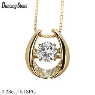 ダンシングストーン ダイヤモンド ネックレス 0.28ct K18 ピンクゴールド 揺れる ネックレス ダンシングダイヤ 馬蹄 ホースシュー クロスフォー 正規品 鑑別書付 保証書付
