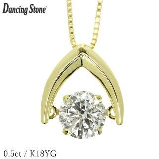 ダンシングストーン ダイヤモンド ネックレス 0.5ct K18イエローゴールド 揺れる ネックレス ダンシングダイヤ V字 逆V字型 クロスフォー 正規品 鑑別書付 保証書付
