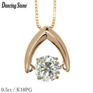 ダンシングストーン ダイヤモンド ネックレス 0.5ct K18ピンクゴールド 揺れる ネックレス ダンシングダイヤ V字 逆V字型 クロスフォー 正規品 鑑別書付 保証書付