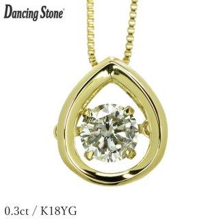 ダンシングストーン ダイヤモンド ネックレス 0.3ct K18 イエローゴールド 揺れる ネックレス ダンシングダイヤ しずく しずく型 クロスフォー 正規品 鑑別書付 保証書付