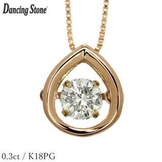 ダンシングストーン ダイヤモンド ネックレス 0.3ct K18 ピンクゴールド 揺れる ネックレス ダンシングダイヤ しずく しずく型 クロスフォー 正規品 鑑別書付 保証書付