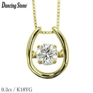 ダンシングストーン ダイヤモンド ネックレス 0.3ct K18 イエローゴールド 揺れる ネックレス ダンシングダイヤ 馬蹄 ホースシュー クロスフォー 正規品 鑑別書付 保証書付