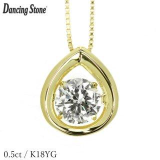 ダンシングストーン ダイヤモンド ネックレス 0.5ct K18 イエローゴールド 揺れる ネックレス ダンシングダイヤ しずく しずく型 クロスフォー 正規品 鑑別書付 保証書付