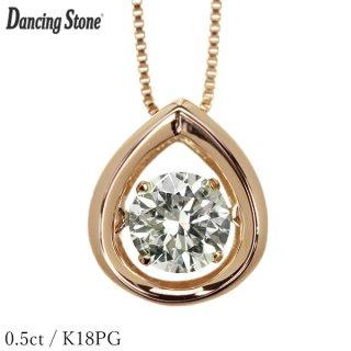 ダンシングストーン ダイヤモンド ネックレス 0.5ct K18 ピンクゴールド 揺れる ネックレス ダンシングダイヤ しずく しずく型 クロスフォー 正規品 鑑別書付 保証書付