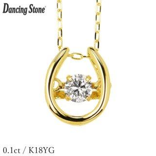 ダンシングストーン ダイヤモンド ネックレス 0.1ct K18 イエローゴールド 揺れる ネックレス ダンシングダイヤ 馬蹄 ホースシュー クロスフォー 正規品 保証書付