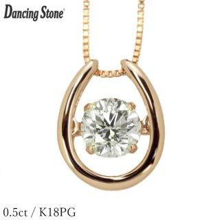 ダンシングストーン ダイヤモンド ネックレス 0.5ct K18 ピンクゴールド 揺れる ネックレス ダンシングダイヤ 馬蹄 ホースシュー クロスフォー 正規品 鑑別書付 保証書付
