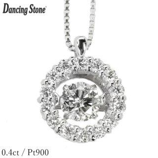 ダンシングストーン ダイヤモンド ネックレス 0.3ct プラチナ Pt900 揺れる ネックレス ダンシングダイヤ 取り巻き クロスフォー 正規品 鑑別書付 保証書付