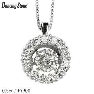 ダンシングストーン ダイヤモンド ネックレス 0.5ct プラチナ Pt900 揺れる ネックレス ダンシングダイヤ 取り巻き クロスフォー 正規品 鑑別書付 保証書付