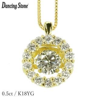 ダンシングストーン ダイヤモンド ネックレス 0.5ct K18 イエローゴールド 揺れる ネックレス ダンシングダイヤ 取り巻き クロスフォー 正規品 鑑別書付 保証書付