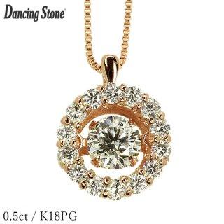 ダンシングストーン ダイヤモンド ネックレス 0.5ct K18 ピンクゴールド 揺れる ネックレス ダンシングダイヤ 取り巻き クロスフォー 正規品 鑑別書付 保証書付
