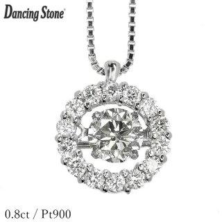 ダンシングストーン ダイヤモンド ネックレス 0.8ct プラチナ Pt900 揺れる ネックレス ダンシングダイヤ 取り巻き クロスフォー 正規品 鑑別書付 保証書付