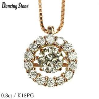 ダンシングストーン ダイヤモンド ネックレス 0.8ct K18 ピンクゴールド 揺れる ネックレス ダンシングダイヤ 取り巻き クロスフォー 正規品 鑑別書付 保証書付