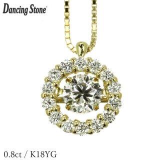 ダンシングストーン ダイヤモンド ネックレス 0.8ct K18 イエローゴールド 揺れる ネックレス ダンシングダイヤ 取り巻き クロスフォー 正規品 鑑別書付 保証書付