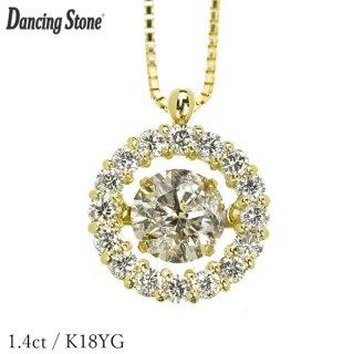 1カラット ダンシングストーン ダイヤモンド ネックレス 1.4ct K18 イエローゴールド 揺れる ネックレス ダンシングダイヤ 取り巻き クロスフォー 正規品 鑑別書付 保証書付