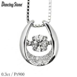 ダンシングストーン ダイヤモンド ネックレス 0.3ct プラチナ Pt900 揺れる ネックレス ダンシングダイヤ 馬蹄 ホースシュー クロスフォー 正規品 鑑別書付 保証書付