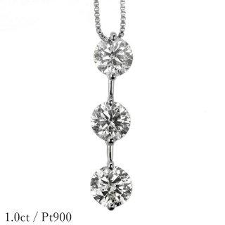 ダイヤモンド ネックレス スリーストーン トリロジー 1.0ct プラチナ Pt900 3粒 鑑別書付 保証書付