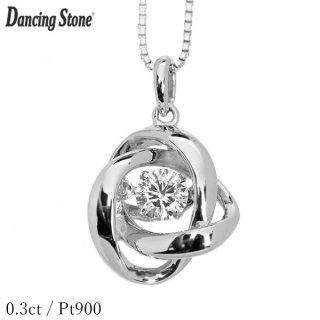 ダンシングストーン ダイヤモンド ネックレス 0.3ct プラチナ Pt900 揺れる ネックレス ダンシングダイヤ クロスフォー 正規品 鑑別書付 保証書付