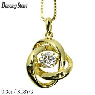ダンシングストーン ダイヤモンド ネックレス 0.3ct K18 イエローゴールド 揺れる ネックレス ダンシングダイヤ クロスフォー 正規品 鑑別書付 保証書付