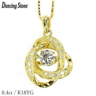 ダンシングストーン ダイヤモンド ネックレス 0.4ct K18 イエローゴールド 揺れる ネックレス ダンシングダイヤ クロスフォー 正規品 鑑別書付 保証書付