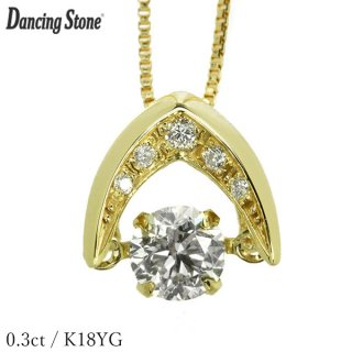ダンシングストーン ダイヤモンド ネックレス 0.3ct K18 イエローゴールド 揺れる ネックレス ダンシングダイヤ V字 逆V字型 クロスフォー 正規品 鑑別書付 保証書付