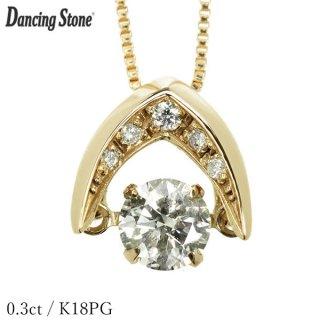 ダンシングストーン ダイヤモンド ネックレス 0.3ct K18 ピンクゴールド 揺れる ネックレス ダンシングダイヤ V字 逆V字型 クロスフォー 正規品 鑑別書付 保証書付