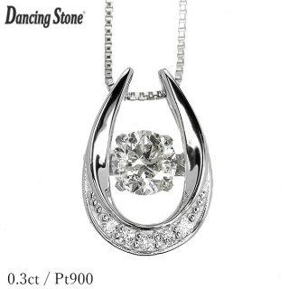 ダンシングストーン ダイヤモンド ネックレス 0.3ct Pt900 揺れる ネックレス ダンシングダイヤ 馬蹄 ホースシュー クロスフォー 正規品 鑑別書付 保証書付