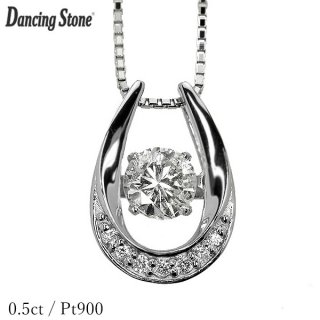 ダンシングストーン ダイヤモンド ネックレス 0.5ct Pt900 揺れる ネックレス ダンシングダイヤ 馬蹄 ホースシュー クロスフォー 正規品 鑑別書付 保証書付