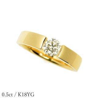 ダイヤモンド リング 一粒石 0.5ct K18イエローゴールド  幅広 シンプル 鑑別書付 保証書付