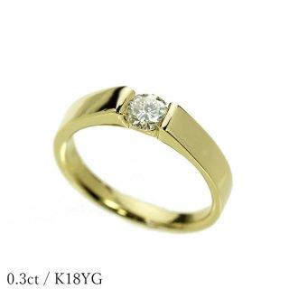 ダイヤモンド リング 一粒石 0.3ct K18イエローゴールド 鑑別書付 保証書付 幅広 シンプル
