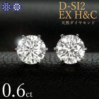 ダイヤモンド ピアス0.6ct 0.3×0.3ct Pt900 ハートアンドキューピット D SI2 EX H&C 鑑定書付 保証書付