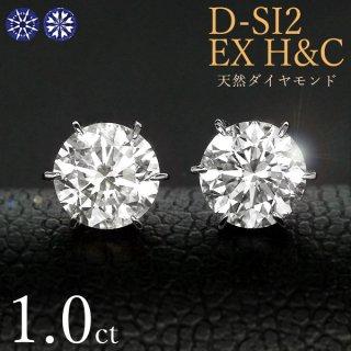 ダイヤモンド ピアス1.0ct 0.5×0.5ct Pt900 ハートアンドキューピット D SI2 EX H&C 1カラット 1キャラット 鑑定書付 保証書付