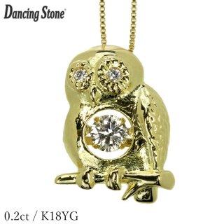 ダンシングストーン ダイヤモンド ネックレス 0.2ct K18 イエローゴールド 揺れる ネックレス ダンシングダイヤ ふくろう フクロウ 梟 クロスフォー 正規品 鑑別書付 保証書付
