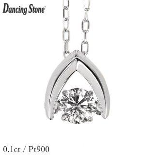 ダンシングストーン ダイヤモンド ネックレス 0.1ct Pt900 揺れる ネックレス ダンシングダイヤ V字 逆V字型 クロスフォー 正規品 保証書付 普段使い ギフト プレゼント