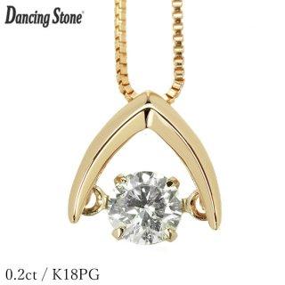 ダンシングストーン ダイヤモンド ネックレス 0.2ct K18 ピンクゴールド 揺れる ネックレス ダンシングダイヤ 逆V字型 クロスフォー 正規品 鑑別書付 保証書付