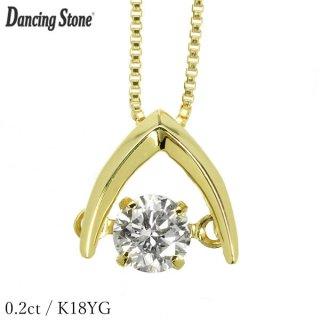 ダンシングストーン ダイヤモンド ネックレス 0.2ct K18 イエローゴールド 揺れる ネックレス ダンシングダイヤ 逆V字型 クロスフォー 正規品 保証書付