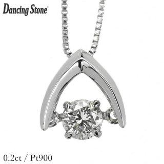 ダンシングストーン ダイヤモンド ネックレス 0.2ct Pt900 揺れる ネックレス ダンシングダイヤ 逆V字型 クロスフォー 正規品 鑑別書付 保証書付
