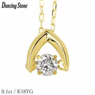 ダンシングストーン ダイヤモンド ネックレス 0.1ct K18 イエローゴールド 揺れる ネックレス ダンシングダイヤ 逆V字型 クロスフォー 正規品 保証書付