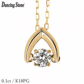 ダンシングストーン ダイヤモンド ネックレス 0.1ct K18 ピンクゴールド 揺れる ネックレス ダンシングダイヤ 逆V字型 クロスフォー 正規品 保証書付