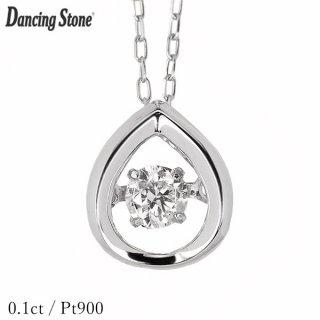 ダンシングストーン ダイヤモンド ネックレス 0.1ct Pt900 揺れる ネックレス ダンシングダイヤ しずく型 クロスフォー 正規品 保証書付 普段使い ギフト プレゼント